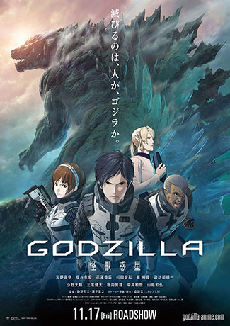 Godzilla: Planet of the Monsters (2017) by The Critical Movie Critics