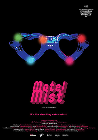 Motel Mist (2016) by The Critical Movie Critics